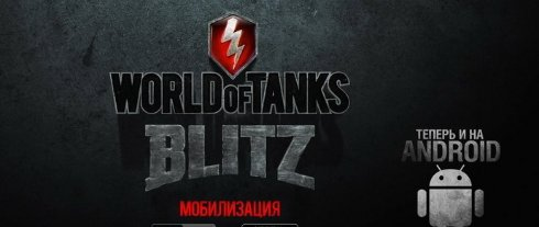 Wargaming представила официальный релиз World of Tanks Blitz для Android