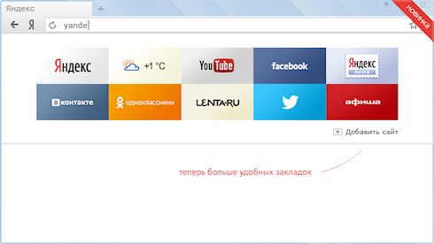 Яндекс.Браузер упрощает работу в сети