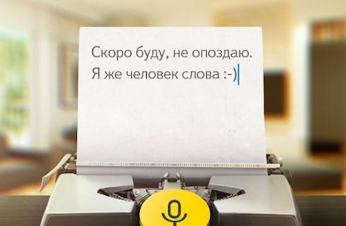 Приложение от Яндкес для голосового набора текстов - Яндекс.Диктовка