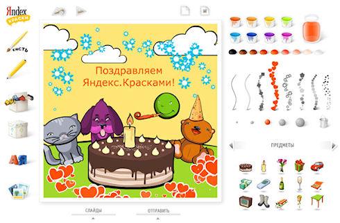 Яндекс Краски – дружелюбный графический редактор
