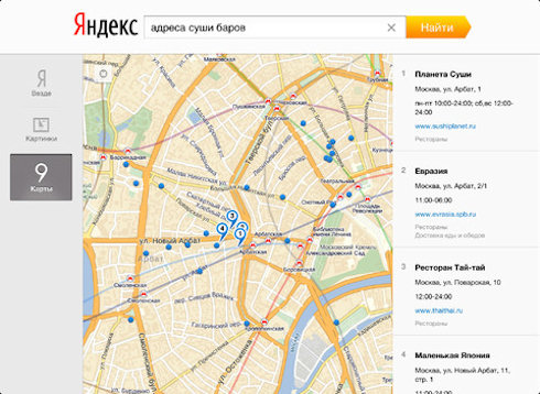 Яндекс.Поиск для iPad