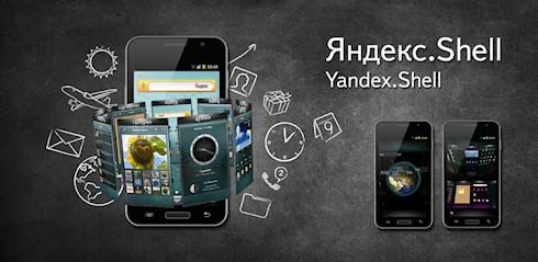 Новая версия Яндекс.Shell