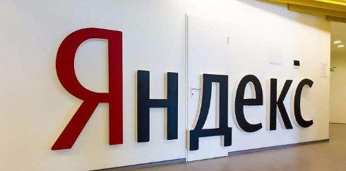 «Яндекс» собирается уплотниться, сократив штат сотрудников