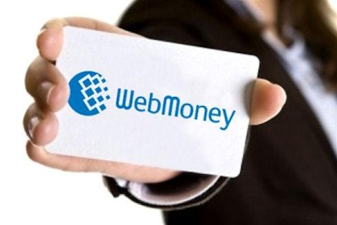 Зачем нужны электронные деньги Webmoney?