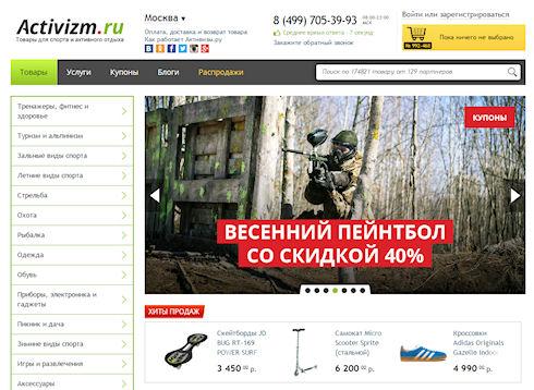 Жизнь в движении — более 500 услуг Активного отдыха на Активизм.ру