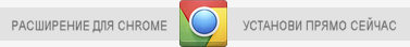 Расширение для Google Chrome