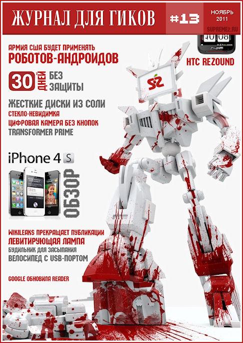 Журнал для гиков №13 (ноябрь 2011)