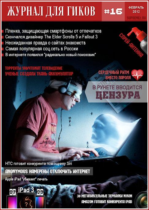 Журнал для гиков №16 (февраль 2012)