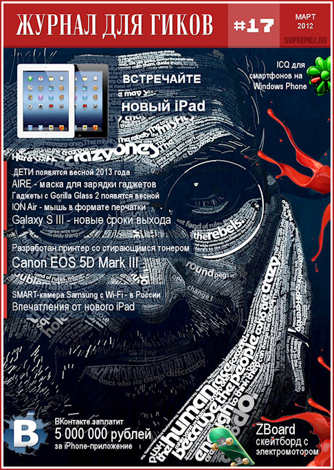 Журнал для гиков №17 (март 2012)