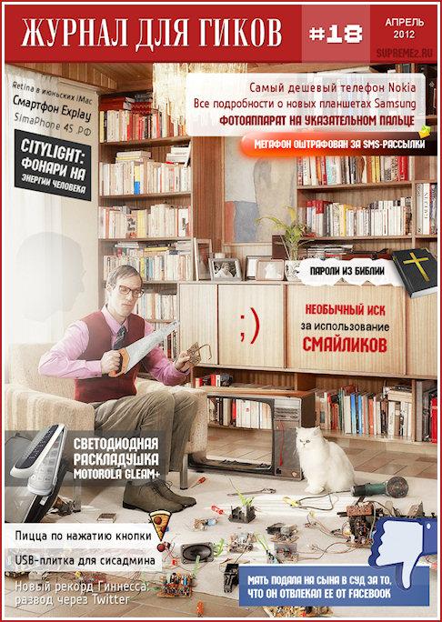 Журнал для гиков №18 (апрель 2012)