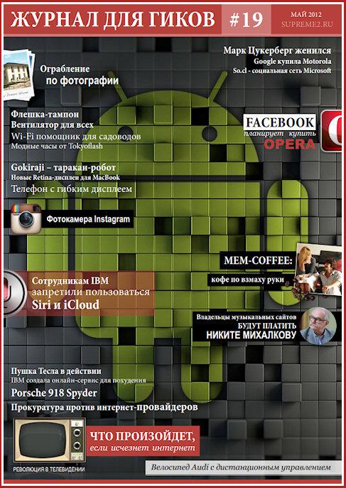 Журнал для гиков №19 (май 2012)