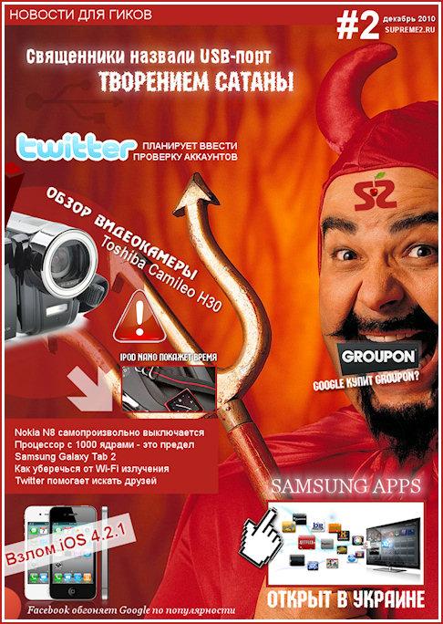 Журнал для гиков №2 (декабрь 2010)