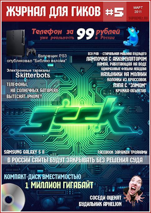 Журнал для гиков №5 (март 2011)