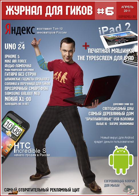 Журнал для гиков №6 (апрель 2011)