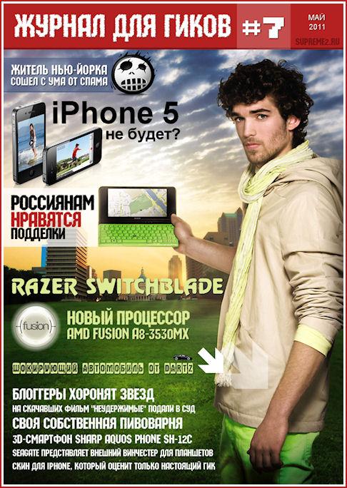 Журнал для гиков №7 (май 2011)