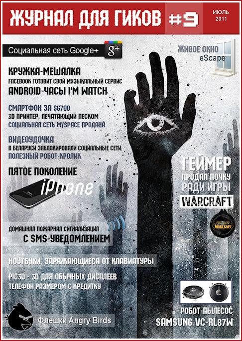 Журнал для гиков №9 (июль 2011)